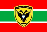 Bandiera di Armada ellenica greca