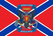 Drapeau de la Novorossia (II)