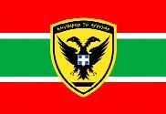 Bandera de Armada griega helénica
