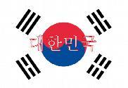 Bandera de Corea del Sur nombre
