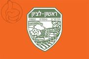 Bandera de Rishon Lezion