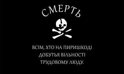 Bandera Free Territory (1918 - 1921)