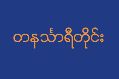 Bandera Tanintharyi