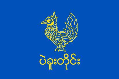 Bandera Bago (Birmania)
