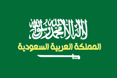 Bandera Arabia saudita nombre