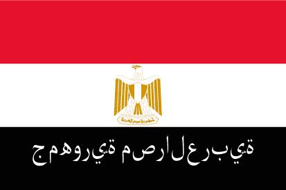 Bandera Egipto nombre