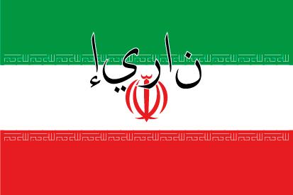Bandera Irán nombre