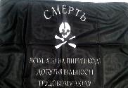 Flag of Free Territory (1918 - 1921)