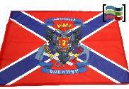 Bandera de Novorossia (II)